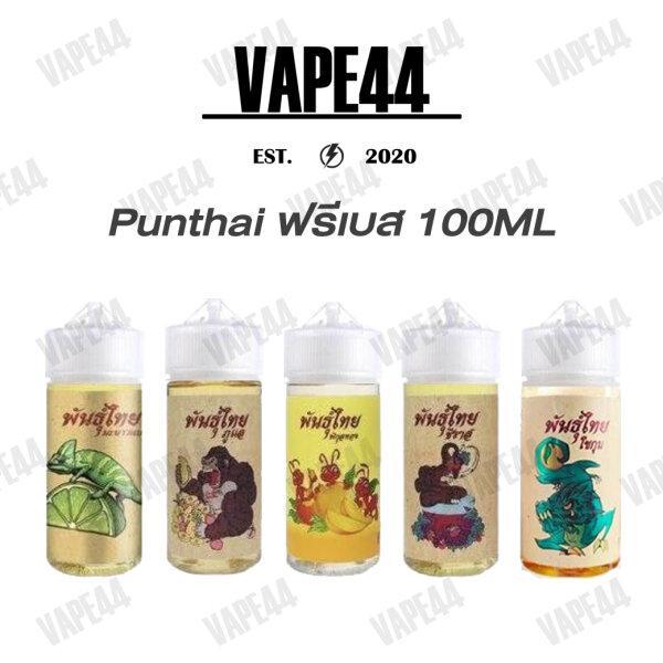 น้ำยา ฟรีเบส Punthai