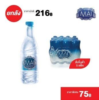 น้ำแร่ ใหม่ เจริญปุระ 500 ml. (12ขวด x 500ml.)
