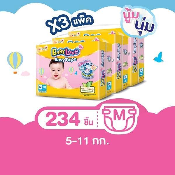 [ขายยกลัง] BabyLove Easy Tape ผ้าอ้อมเด็ก เบบี้เลิฟ อีซี่ เทป ขนาดเมก้า ไซซ์ M x3แพ็ค