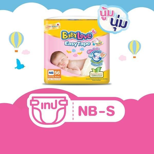 BabyLove Easy Tape ผ้าอ้อมเด็ก เบบี้เลิฟ อีซี่ เทป ขนาดจัมโบ้ ไซซ์ NB/S