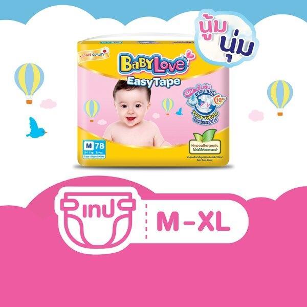 BabyLove Easy Tape ผ้าอ้อมเด็ก เบบี้เลิฟ อีซี่ เทป ขนาดเมก้า ไซซ์ M/L/XL