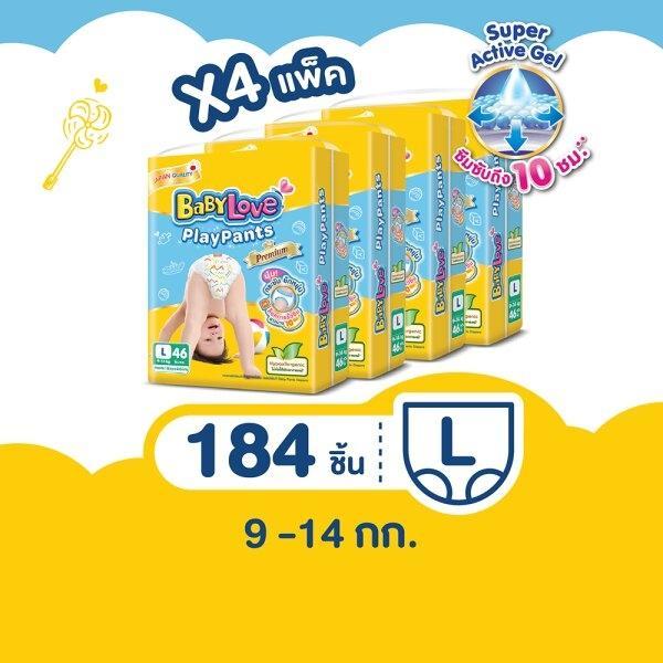 [ขายยกลัง] BabyLove Playpants Premium กางเกงผ้าอ้อมเด็ก เบบี้เลิฟ เพลย์แพ้นท์ ขนาดจัมโบ้ ไซซ์ L x4แพ็ค