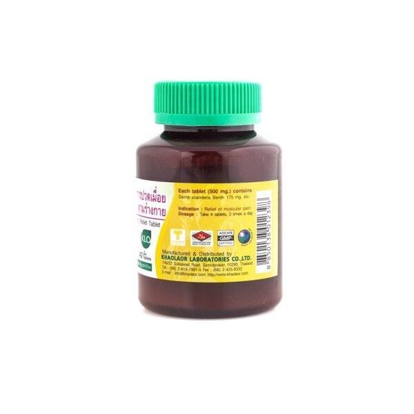 Khaolaor ขาวละออ ยาบรรเทาอาการปวดเมื่อยร่างกาย ยาสามัญประจำบ้าน 42 เม็ด/ขวด
