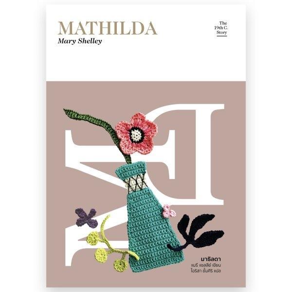 มาธิลดา  (MATHILDA)