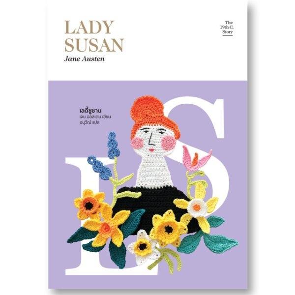 เลดี้ ซูซาน (Lady Susan)