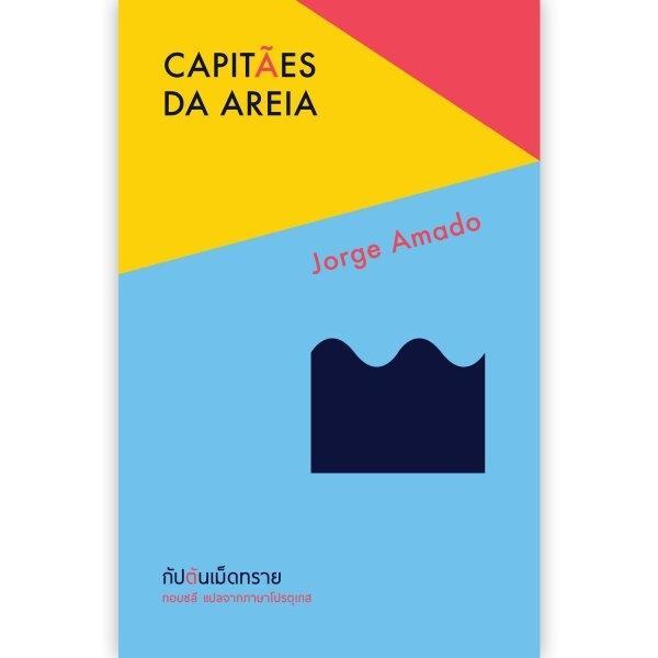 กัปตันเม็ดทราย (Capitães da Areia)