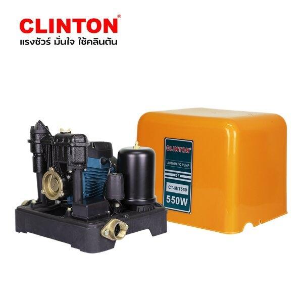 ปั๊มน้ำอัตโนมัติ CLINTON แรงดันคงที่ 550 วัตต์ 1 นิ้ว รุ่น CT-MIT550