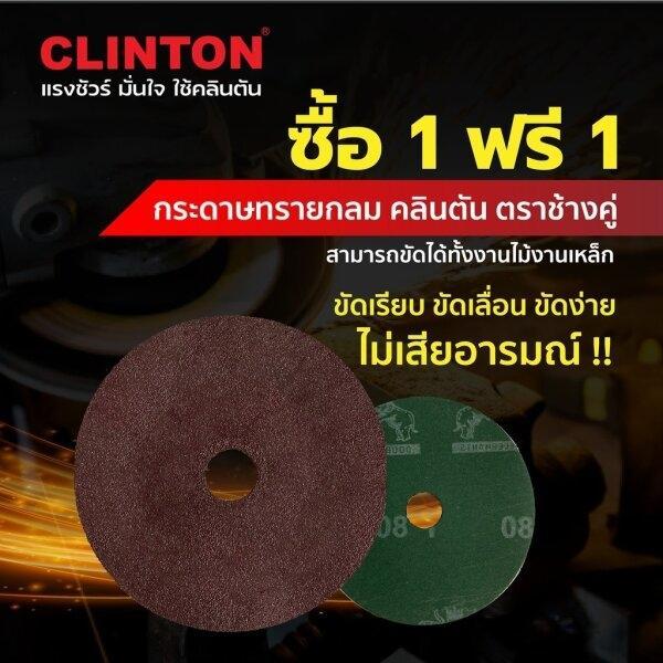 1 แถม 1 กระดาษทรายกลม 4 นิ้ว 7 นิ้ว  CLINTON