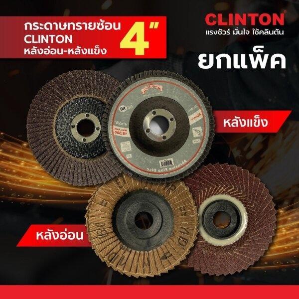 """ซื้อยกแพ็ค!!  กระดาษทรายซ้อน หลังอ่อน-หลังแข็ง CLINTON  ขนาด  4""""X16mm"""