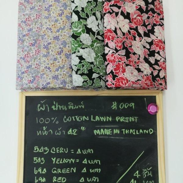 Set 009 - Printed Cotton Muslin Fabric 16 หลา