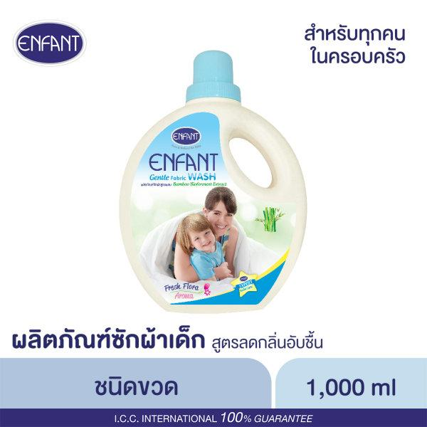 Enfant Gentle Fabric Wash สูตร Bamboo Bioferment Extract