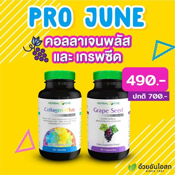 ชุดcollagen grapeseed